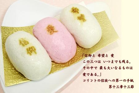 ハレルヤまんじゅう 新宿栄光堂 和菓子