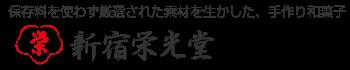 新宿栄光堂